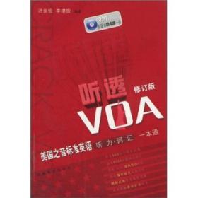 听透VOA:美国之音标准英语听力词汇一本通
