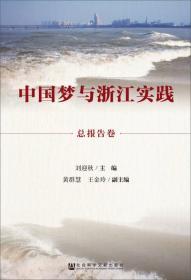 总报告卷-中国梦与浙江实践