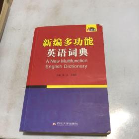 2015职称英语词典 理工类卫生类综合类通用职称英语词典 新编多功能英语词典(双色版)