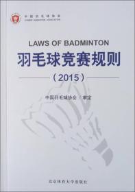 【二手包邮】2015-羽毛球竞赛规则 本书编委会 北京体育大学出版