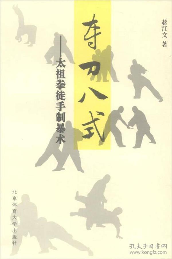 夺刀八式:太祖拳徒手制暴术