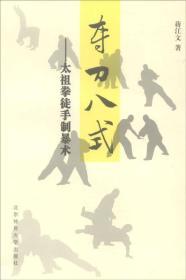 夺刀八式:太祖拳徒手制暴术 蒋江文 北京体育大学出版社