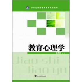 教育心理学/21世纪教师教育课程规划教材