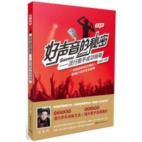 好声音的秘密——流行歌手成功指南(专业版)