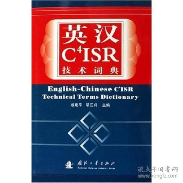 英汉C4ISR技术词典