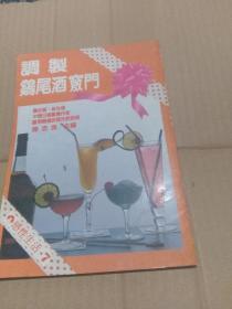 调制鸡尾酒窍门