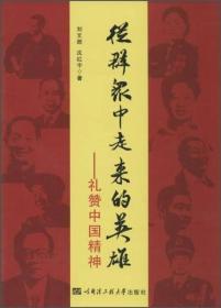 从群众中走来的英雄:礼赞中国精神
