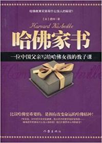 现货-哈佛家书--一位中国父亲写给哈佛女孩的教子课