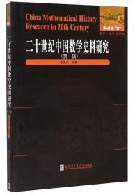 哈尔滨工业大学出版社 数学·统计学系列 二十世纪中国数学史料研究第1辑