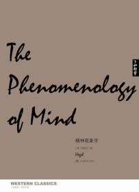 了如指掌·西学正典:精神现象学