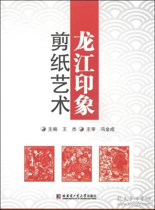 龙江印象:剪纸艺术