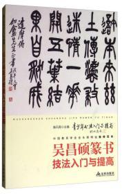 青少年书法入门与提高——吴昌硕篆书技法