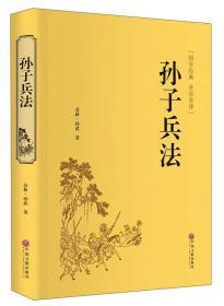 孙子兵法(国学经典 全注全译)