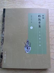 新编 终朝采蓝:古名物寻微  sbg3下2