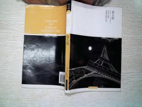 世界文学文库(11插图本)-名人传 、。