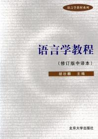 语言学教程(修订版中译本)