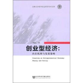 创业型经济:内在机理与发展策略