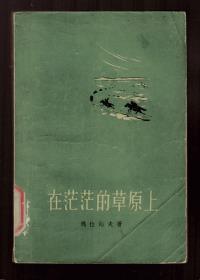 十七年小说《在茫茫的草原上》57年一版一印