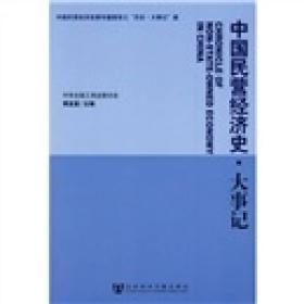 中国民营经济史·大事记