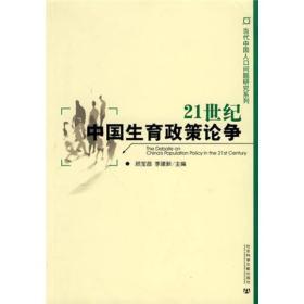 21世纪中国生育政策论争