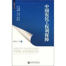中国农民工权利保障