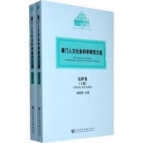 澳门人文社会科学研究文选:法律卷:Legal studies