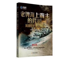 老牌海上霸主的背影:英国皇家海军舰队/大舰队丛书