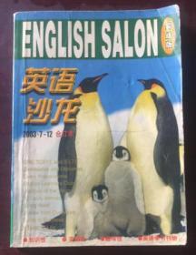 正版   英语沙龙2003年7-12合订本【实战版】一版一印