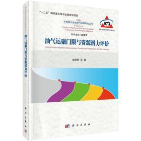 中国叠合盆地油气运聚门限与资源潜力评价