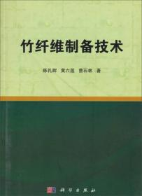 竹纤维制备技术