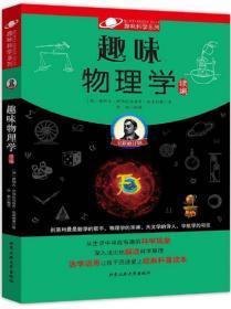 趣味科学系列 :趣味物理学·续篇(全新修订版)