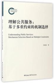 理解公共服务:基于多重约束的机制选择