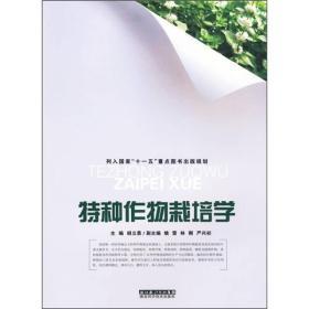 """列入国家""""十一五""""重点图书出版规划:特种作物栽培学"""