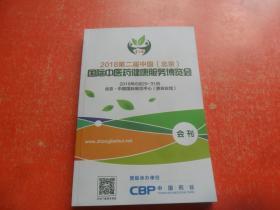 2018第2届中国(北京)国际中医药健康服务博览会 会刊
