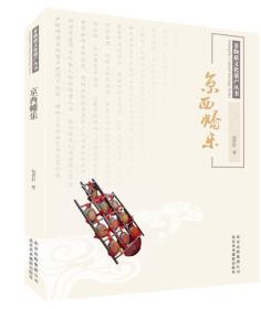非物质文化遗产丛书:京西幡乐