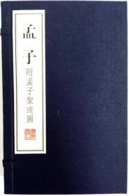 孟子/文华丛书系列(宣纸 线装共2册)