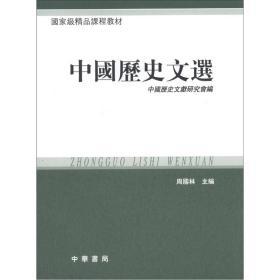 国家级精品课程教材:中国历史文选(繁体版)