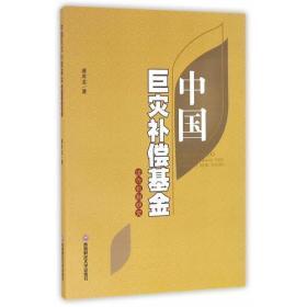 中国巨灾补偿基金运作机制研究