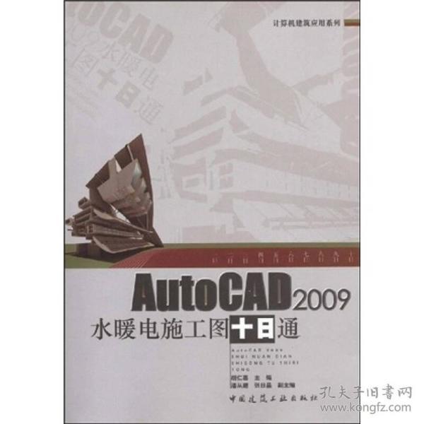 正版】计算机建筑应用系列:AutoCAD 2009水暖电施工图十日通