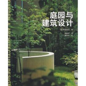 【正版书籍】庭园与建筑设计