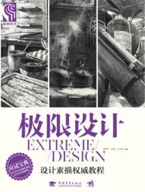 极限设计:设计素描权威教程