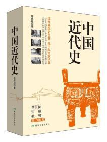 送书签uq-9787502061746-中国近代史:全二册