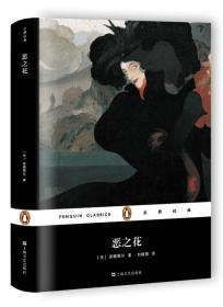 新书--中篇小说:恶之花