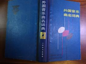 外国音乐曲名词典·硬精装·
