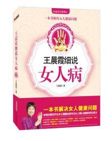 王晨霞细说女人病(新版)