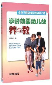 学龄前婴幼儿的养与教 小孙子健康成长的启蒙之路