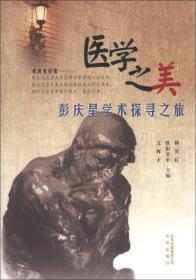医学之美:彭庆星学术探寻之旅