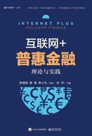 互联网+普惠金融:理论与实践