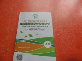 2018第8届中国(北京)国际健康服务业博览会 会刊