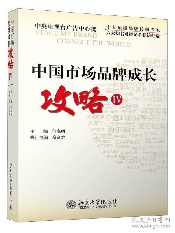中国市场品牌成长攻略IV